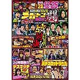 パチスロ必勝ガイドDVD メガトンBOX 闘 (<DVD>)