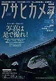 アサヒカメラ 2020年 05 月号 [雑誌]