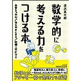 数学的に考える力をつける本: 本質をつかむ 考えがまとまる 説明上手になる (知的生きかた文庫)