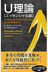 U理論[エッセンシャル版]― 人と組織のあり方を根本から問い直し、新たな未来を創造する Kindle版