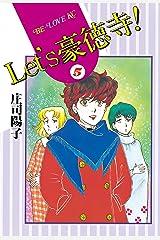 Let's豪徳寺!(5) (BE・LOVEコミックス) Kindle版