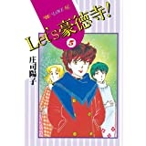 Let's豪徳寺!(5) (BE・LOVEコミックス)