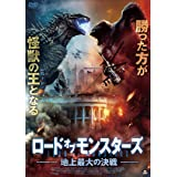 ロード・オブ・モンスターズ 地上最大の決戦 [DVD]