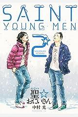 聖☆おにいさん(2) (モーニングコミックス) Kindle版