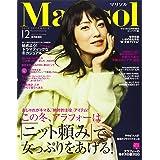 コンパクト版マリソル 2020年 12 月号 [雑誌]: マリソル 増刊