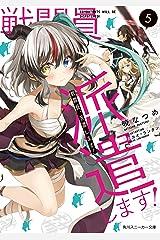 戦闘員、派遣します!5 (角川スニーカー文庫) Kindle版