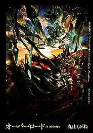 オーバーロード14 滅國の魔女