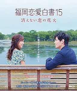 福岡恋愛白書15 消えない恋の花火 [Blu-ray]