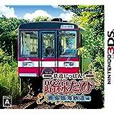 鉄道にっぽん! 路線たび 鹿島臨海鉄道編 - 3DS