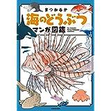 海のどうぶつマンガ図鑑 (MF comic essay)