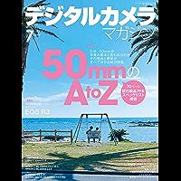デジタルカメラマガジン 2021年7月号[雑誌]