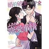 婚約破棄から始まるふたりの恋愛事情 (Eternity COMICS)