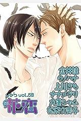 web花恋 vol.60 [雑誌] Kindle版