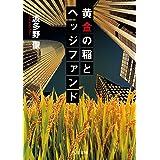 黄金の稲とヘッジファンド (角川文庫)