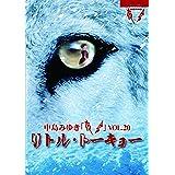 【Amazon.co.jp限定】夜会VOL.20「リトル・トーキョー」(メガジャケ付き) [DVD]