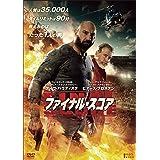 ファイナル・スコア [DVD]