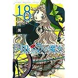 山田くんと7人の魔女(18) (週刊少年マガジンコミックス)