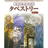 最新世界史図説タペストリー 十九訂版