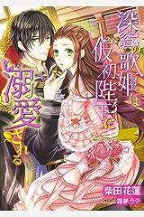 深窓の歌姫は仮初陛下に溺愛される (TL◆蜜姫文庫チュチュ) Kindle版