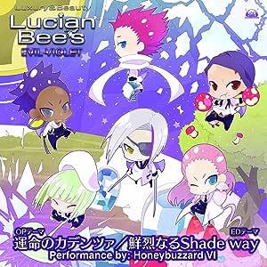 LucianBee's EVIL VIOLET OPテーマソング「運命のカデンツァ」、EDテーマソング「鮮烈なるshade way」/歌:ハニーバザードVI
