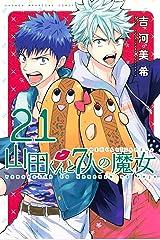 山田くんと7人の魔女(21) (週刊少年マガジンコミックス) Kindle版