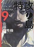 特攻の島 9 (芳文社コミックス)