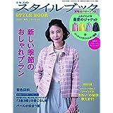 ミセスのスタイルブック 2019年 春号 (雑誌)