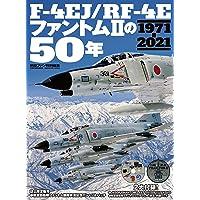 F-4EJ/RF-4EファントムIIの50年 (世界の傑作機別冊 航空ファン特別編集)