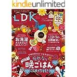 LDK (エル・ディー・ケー) 2020年3月号 [雑誌]