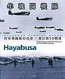 隼戦闘機隊: 陸軍戦闘隊の花形 飛行第50戦隊