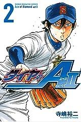 ダイヤのA act2(2) (週刊少年マガジンコミックス) Kindle版