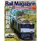 Rail Magazine (レイル・マガジン) 2020年7月・8月合併号 Vol.442【別冊付録小冊子】