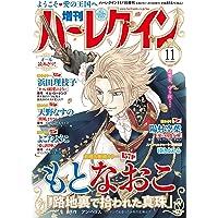 増刊ハーレクイン11号 (ハーレクイン増刊)