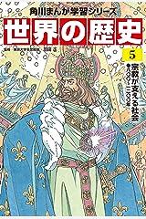 世界の歴史(5) 宗教が支える社会 八〇〇~一二〇〇年 (角川まんが学習シリーズ) Kindle版