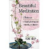 Beautiful Meditation Ikebana: いけばなの手ほどき和の楽しみに触れて Dallas 花便り