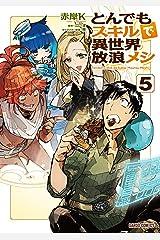 とんでもスキルで異世界放浪メシ 5 (ガルドコミックス) Kindle版
