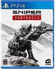 Sniper Ghost Warrior Contracts - PS4 (【初回特典】武器2種+武器スキン1種DLCセット(P5Q Steel・HUB-93・Arctic Stationスキン) & 【Amazon.co.jp限定特典】オリジナルPC壁紙 同梱)