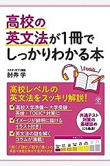 高校の英文法が1冊でしっかりわかる本 Kindle版