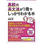 高校の英文法が1冊でしっかりわかる本