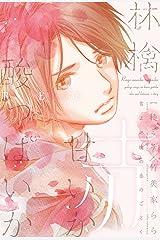 林檎甘いか酸っぱいか[赤] 雪よ林檎の香のごとく (ディアプラス文庫) Kindle版