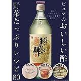 「本」 ピュアのおいしい酢 野菜たっぷりレシピ 80 (わかさ夢MOOK 41)