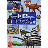 日本なんでもランキング図鑑 (ランキング図鑑シリーズ 1)