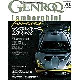 GENROQ - ゲンロク - 2021年 8月号