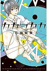 カカフカカ(8) (Kissコミックス) Kindle版