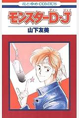 モンスターD・J (花とゆめコミックス) Kindle版