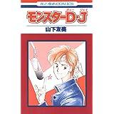 モンスターD・J (花とゆめコミックス)