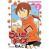 らいか・デイズ 2巻 (まんがタイムコミックス)