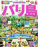 まっぷる バリ島mini (マップルマガジン 海外)