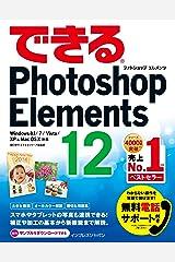 できるPhotoshop Elements 12 Windows 8.1/7/Vista/XP&Mac OS X対応 できるシリーズ Kindle版