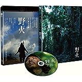 野火 [Blu-ray]